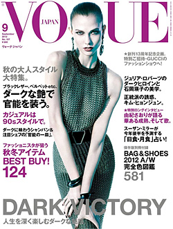 Karlie Kloss Vogue Japan